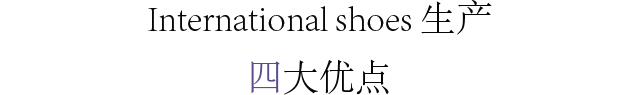 International shoes 生产四大优点